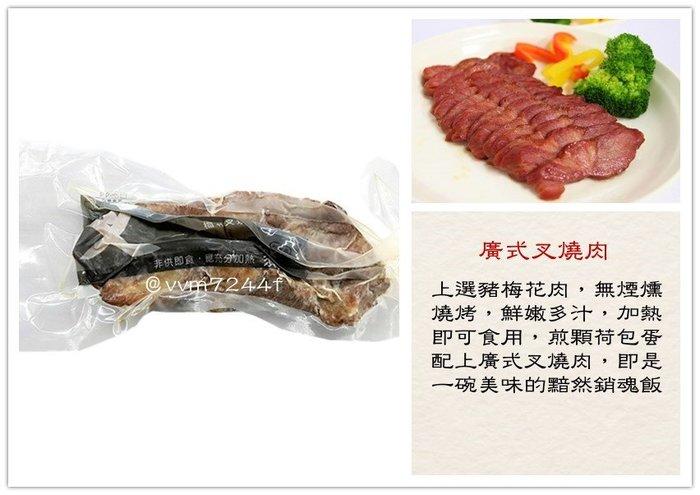 【叉燒肉 廣式叉燒肉 約400克】叉燒肉 加熱即食 上選梅花肉 鮮嫩多汁 黯然銷魂飯『即鮮配』