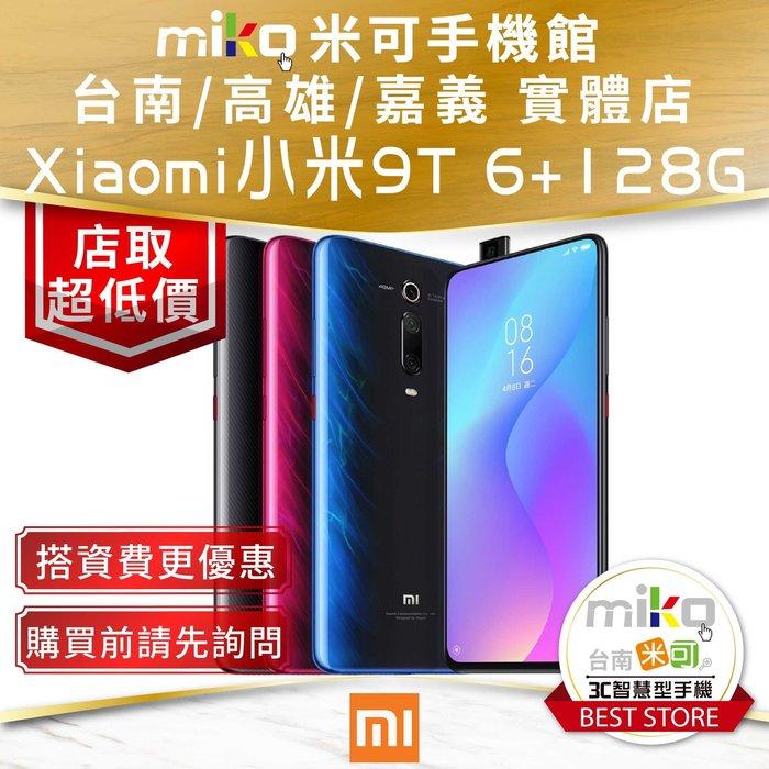 Xiaomi 小米9T 6G+128G 攜碼中華699月租4G方案 歡迎詢問【嘉義MIKO米可手機館】