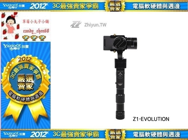【35年連鎖老店】智雲 Z1 EVOLUTION 三軸穩定器有發票/1年保固/公司貨