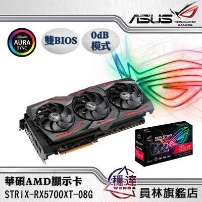【華碩ASUS】ROG-STRIX-RX5700XT-O8G-GAMING AMD顯示卡 登錄五年保固