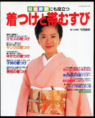 紅蘿蔔工作坊/和服~冠婚葬祭にも役立つ着つけと帯むすび /弓岡勝美(日文書)