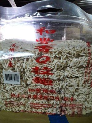 和豐 》 純手工-香Q 拉麵 (1800g) ~不使用漂白麵粉 不添加防腐劑~