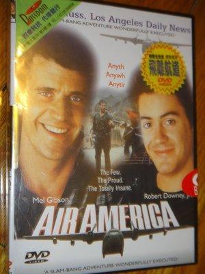 Air America 飛離航道 梅爾吉勃遜 小勞勃道尼 (鋼鐵人 福爾摩斯) 全新未拆