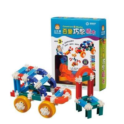 新改款 百變巧思積木-Construct-Blocks 小牛津