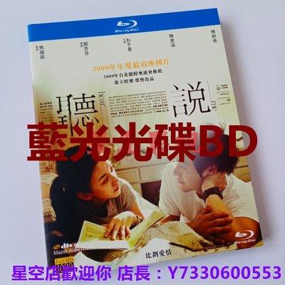 藍光光碟/BD 聽說2009彭于晏陳意涵臺灣青春愛情電影1080P高清盒裝 繁體中字 全新盒裝