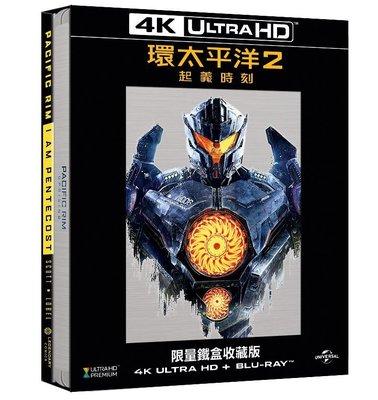 <<影音風暴>>(藍光電影1807)環太平洋2:起義時刻 UHD + BD 雙碟鐵盒版  全111分鐘(下標即賣)48