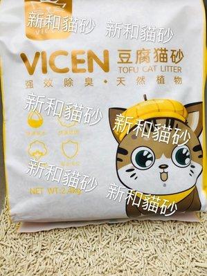 原味/ 水蜜桃 / 綠茶 小顆粒豆腐砂 約2.4公斤 貓砂/貓沙/寵物砂