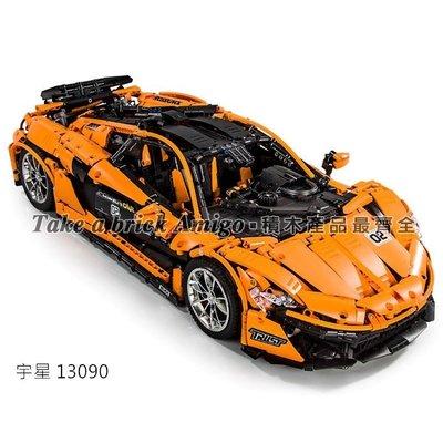 阿米格Amigo│宇星13090D 麥拉倫 P1 動態版 邁凱輪 超跑 跑車 McLaren 科技系列 非樂高但相容