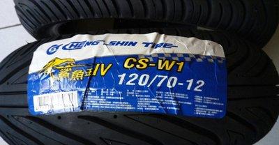 (廠商聯合特賣)2條高雄市中心免運費 .正新鯊魚王4代.防側滑輪胎,120/70/12