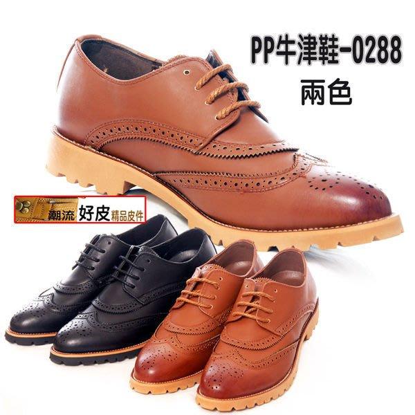 潮流好皮-PP0288香港最殺人氣經典牛津鞋 英倫正裝皮鞋 熱銷港澳上流人士進軍台灣低價試賣