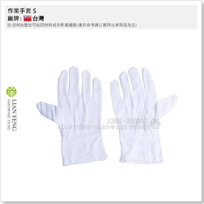 【工具屋】*含稅* 作業手套 S 1打入 白手套 電子手套 品質管理用 棉手套 開工典禮 剪綵 珠寶 指揮手套