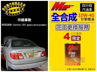 mip 10w 40 sentra180 機油 完工 套餐 更換 機油~自在購 VERYCA A秀 PREMIO