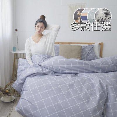 【多款任選】舒柔超細纖維6x6.2尺雙人加大床包+被套+枕套四件組-台灣製/雲絲絨