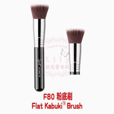 【美國官方現貨】SIGMA  F80 Flat Kabuki™ Brush 平底粉底刷 專業刷具(銀環)