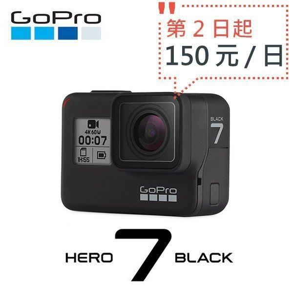 【台北出租】GoPro HERO7 BLACK 極限運動攝影機【附二顆電池及配件】第二天起租金150元/日【Z0050】