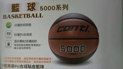 CONTI  B5000-7-TBR 7號高級PU合成貼皮籃球