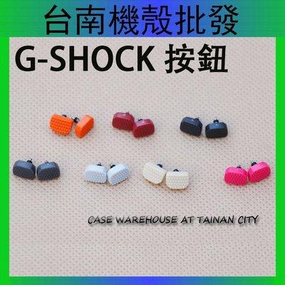 CASIO 卡西歐 G-SHOCK 錶帶 按鈕 按鍵 GA-100 110 120GD-100 110 GLS-100