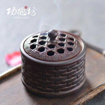 功德坊 竹編陶瓷仿古香爐 家用插香供奉檀香爐室內茶道供佛盤香爐