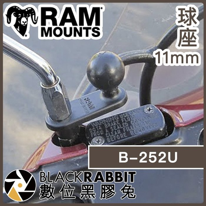 數位黑膠兔【 RAM-B-252U 球座 11mm 】 Ram Mounts 機車 摩托車 重機車架 後照鏡底座 手機架