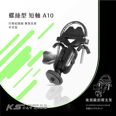 A10【螺絲 半月型短軸】愛國者F5W...