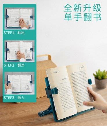 ~幸福家園~多功能閱讀書架~學生便攜看書架~讀書架~兒童閱讀架~書本支架~平板架~手機架