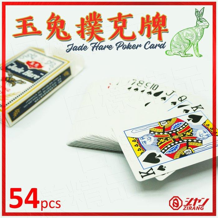 《日樣》撲克牌 蜂王撲克牌 虎頭蜂 撲克牌 魔術 13支 同樂 桌游 出游 過年 圍爐 必備 娛樂用品