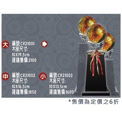 獎座-琉璃.水晶 CR21001-CR21003