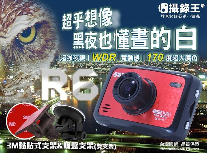 【攝錄王】R6最大170度廣角行車記錄器SONY鏡頭/6G/正1080P/30fps/Sharp螢幕/夜視極清晰/16G