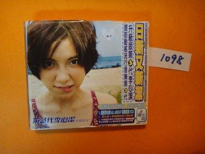 【愛悅二手書坊 CD-5C】   第3代李心潔  裙擺搖搖       滾石唱片