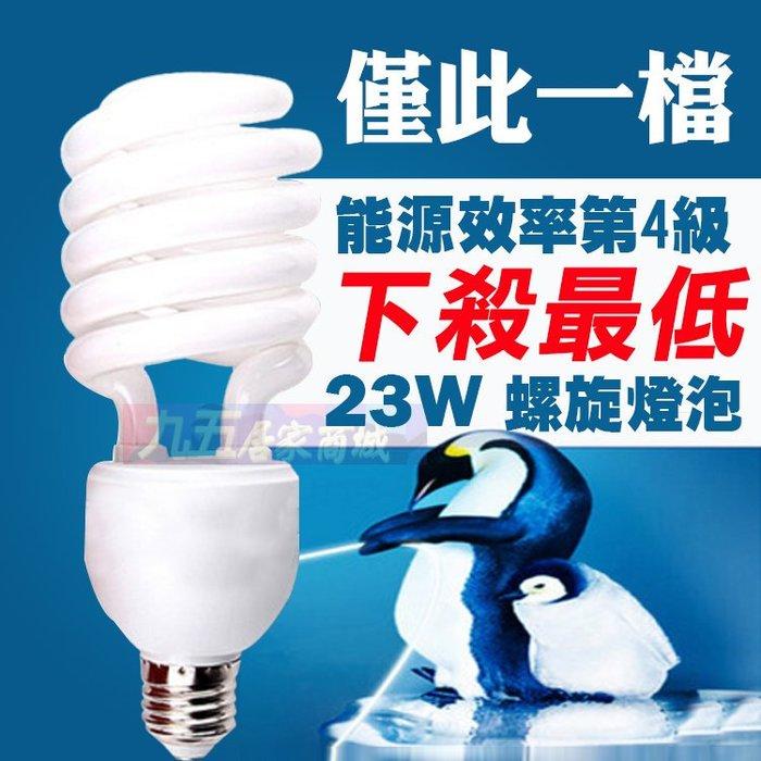 23W螺旋省電燈泡 E27 110V/220V 省電燈泡 螺旋燈泡 超省電 節能燈泡 售LED 東亞 旭光 飛利浦