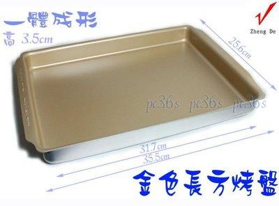 『尚宏』13吋 大金色 長方不沾烤盤  (可當 瑞士卷烤盤 長方形深烤盤 pIZZA烤盤 批薩盤 蜂蜜蛋糕模烤盤 ) 彰化縣