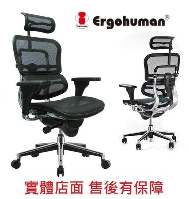 Ergohuman-111豪華版- 只賣正品, 美製網,非大陸網,贈送補強腰靠及德國進口鋁合金保護劑試用包 實體門市