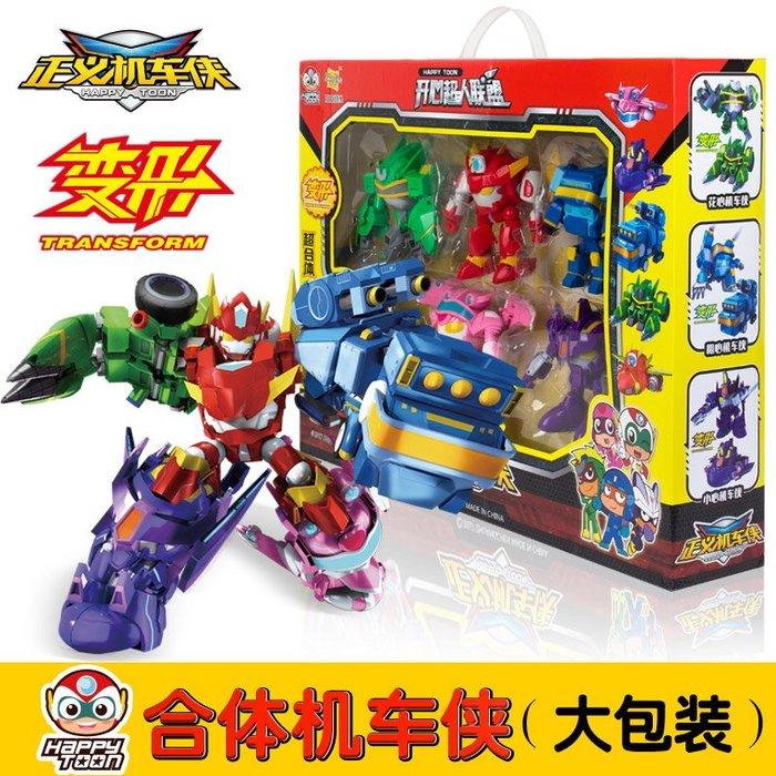 【預購+免運費】開心超人玩具聯盟正義機車俠小心花心粗心甜心變形機器人兒童玩具
