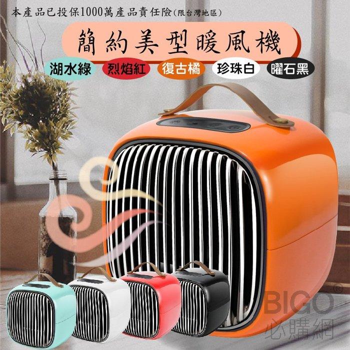 優質暖物✧簡約美型暖風機(共5色) 三檔溫控 智能觸控 陶瓷發熱 安全阻燃 電暖器 電暖爐 暖爐 暖氣 保暖
