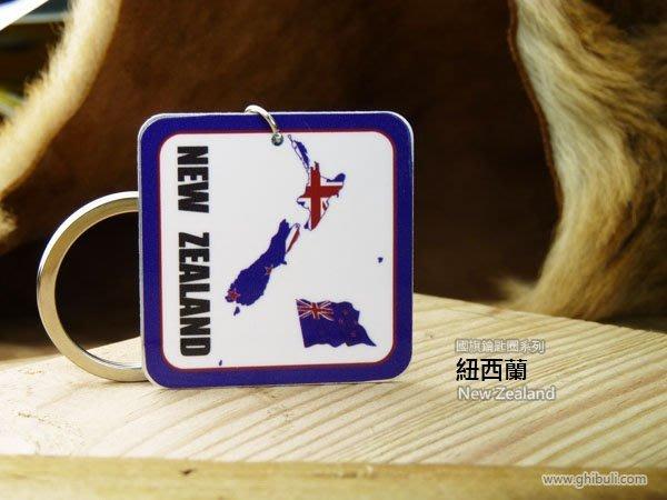 【衝浪小胖】紐西蘭國旗鑰匙圈/New Zealand/世界各國家可選購客製