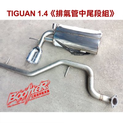◄立展進排氣BoosteR►現貨1組 VW TIGUAN 1.4《白鐵 直通 中段 排氣管》另售 真空 閥門 雙出 尾段