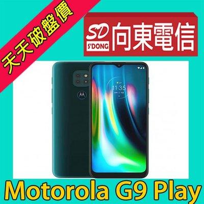 【向東-新北三重店】全新摩托羅拉 mote g9 play 4+128g 6.5吋 10w快充 手機單機空機4500元