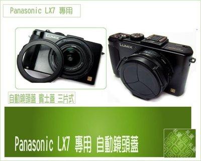 『BOSS 』新上市 Panasonic DMC-LX7 LX-7  專業級  自動開合鏡頭蓋 賓士蓋 免修改 無暗角 可超取