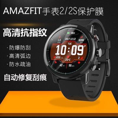 華米 amazfit 2代 手錶手環貼膜 2片裝 非鋼化膜 保護膜 防爆膜 貼膜 買一送一 高清軟膜