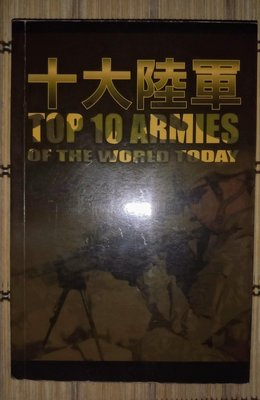 軍事圖書館 1 - 十大陸軍 ~ TOP 10 ARMIES OF THE WORLD TODAY