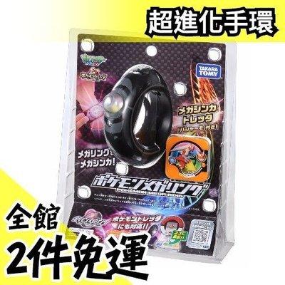 日本熱銷 Takara Tomy MEGA進化 超進化手環 寶可夢 神奇寶貝 pokemon XY版 【水貨碼頭】