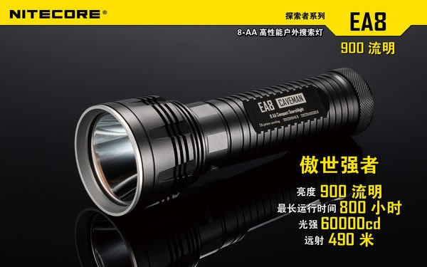 【LED Lifeway】NiteCore EA8 (限量-出清價)  戶外探洞搜索強光手電筒  (8*AA)