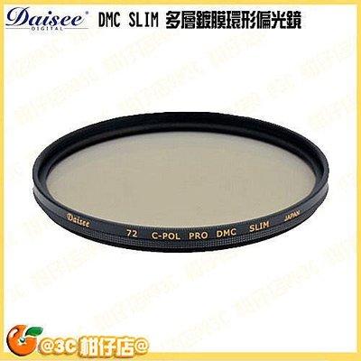 @3C 柑仔店@ Daisee DMC SLIM C-POL 72mm 72 多層鍍膜 環型偏光鏡 CPL 澄翰公司貨