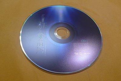紫色小館-87-3-------江蕙-初登場-1