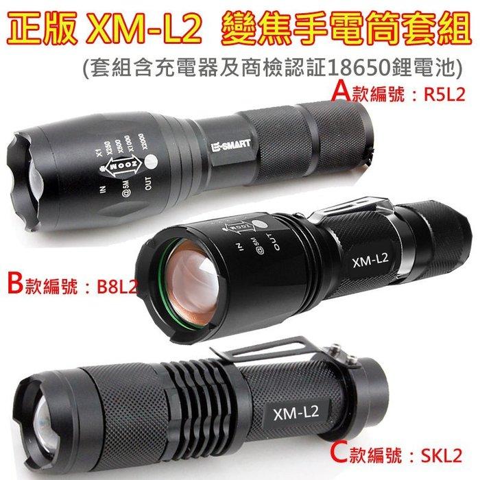 XM-L2強光伸縮變焦手電筒套組 附充電器及商檢認証18650鋰電池2300mah 適騎車照明/登山/夜遊/照明/巡邏