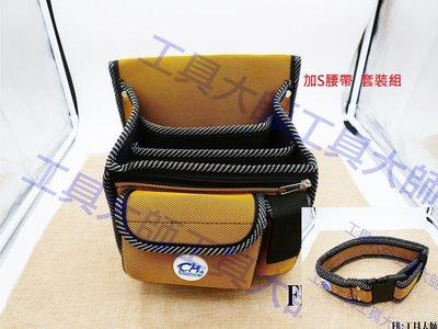 小型 橫三格 釘袋+S腰帶 JS-613 工具袋 腰掛式