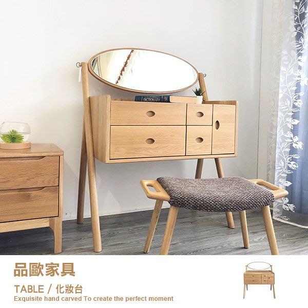 化妝桌 梳妝台 橡木實木 簡約北歐風【BDDR】品歐家具
