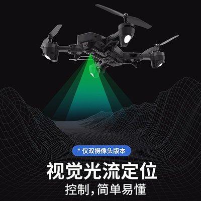 遙控飛機遙控無人機光流航拍4K高清專業...