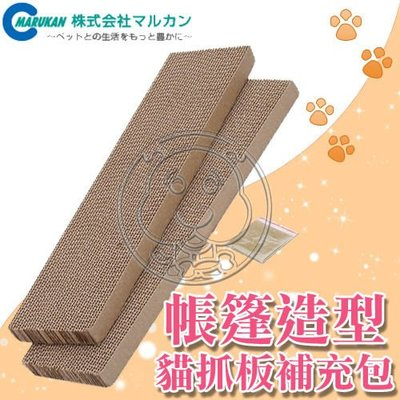 【🐱🐶培菓寵物48H出貨🐰🐹】Marukan《帳篷造型貓抓板補充包‧2入裝》CT-262 特價179元