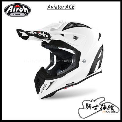 ⚠YB騎士補給⚠ Airoh Aviator ACE Color White 白 越野 滑胎 輕量化 磁性襯裏